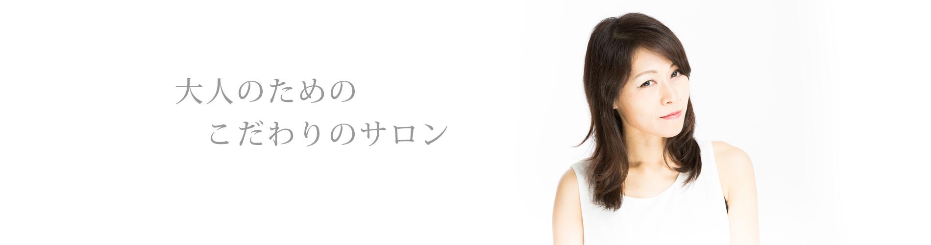 名古屋市守山区のエステスクール|ブライダルエステ|髪育|脱毛|トータルプロデュースKirei