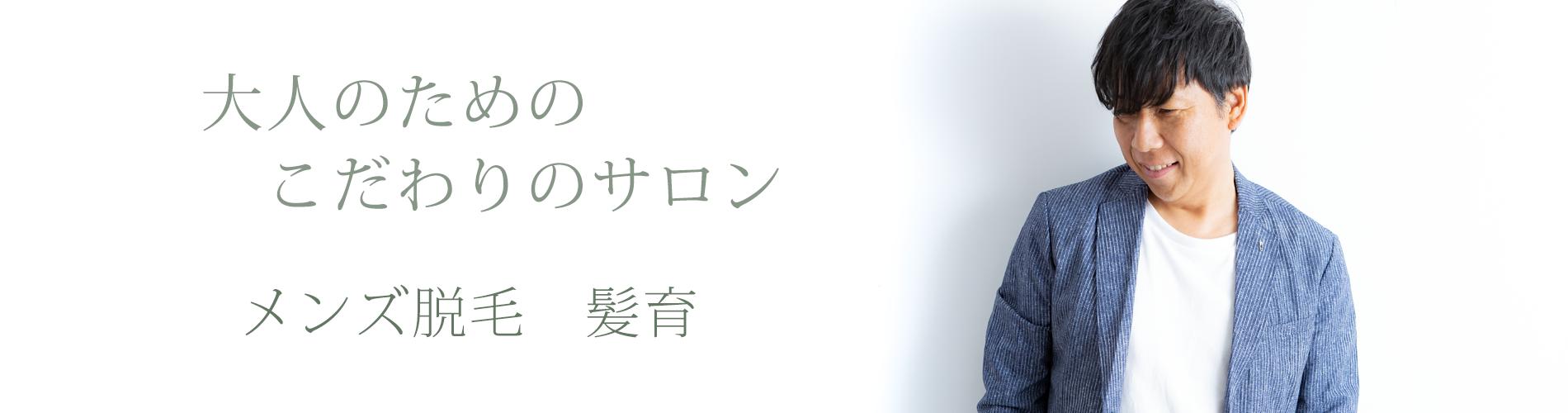 名古屋市守山区のエステスクール 髪育 脱毛 トータルプロデュースKirei