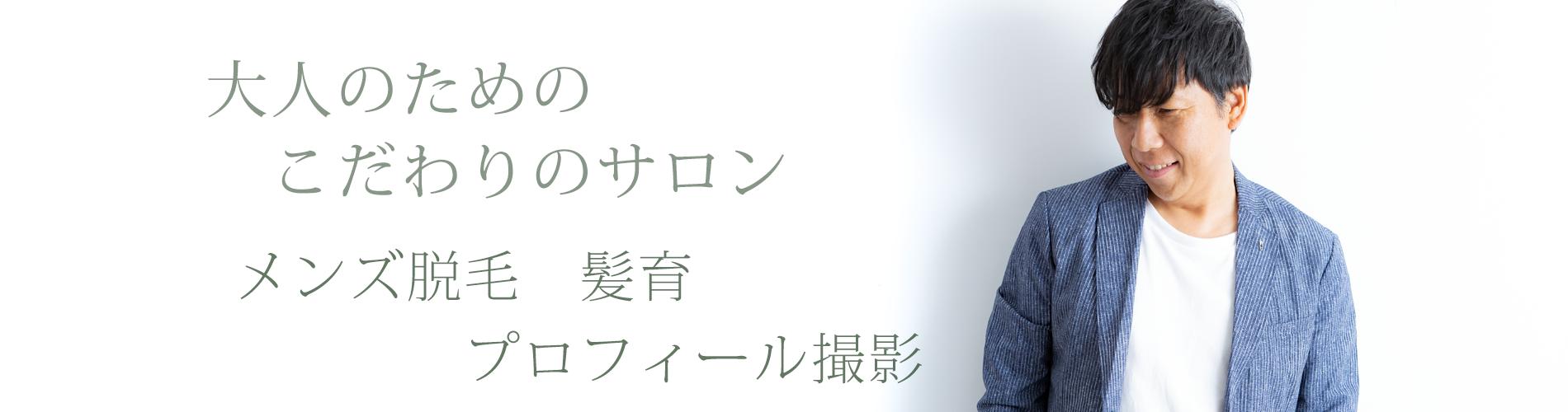 名古屋市守山区のエステスクール|髪育|脱毛|プロフィール撮影|トータルプロデュースKirei