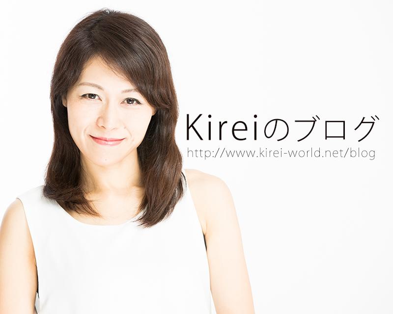 Kireiのブログ