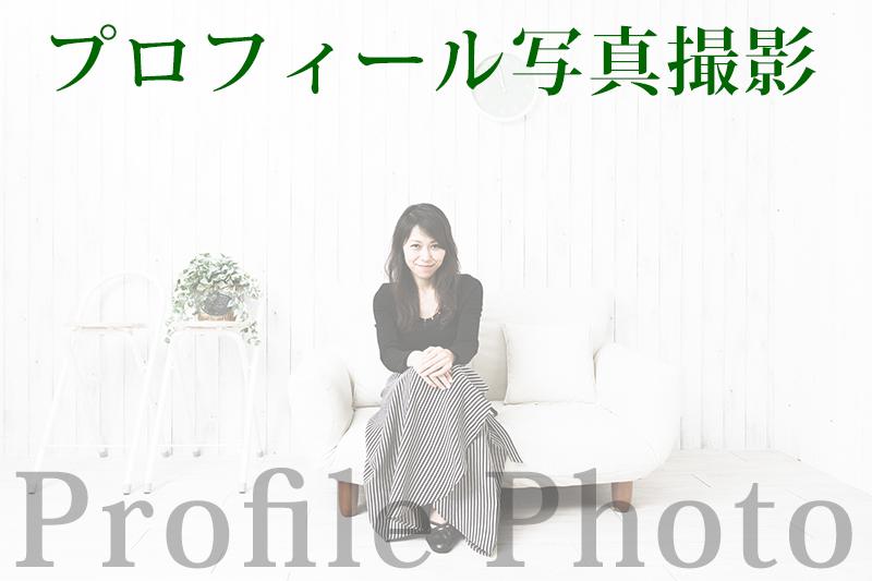 プロフィール写真、名古屋市プロフィール写真、守山区プロフィール写真、遺影写真、生前写真、