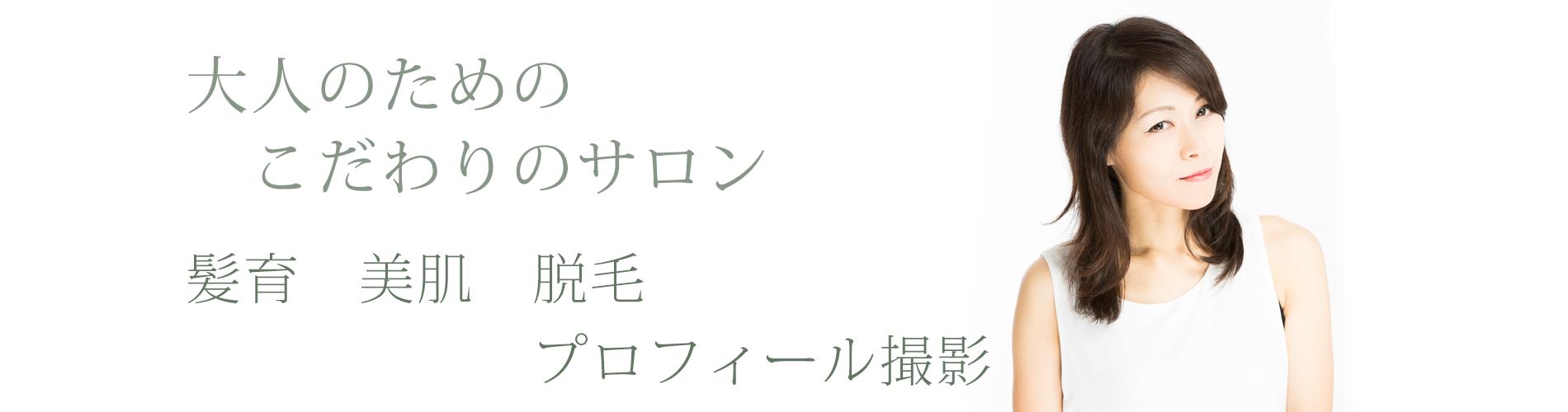 名古屋市守山区のエステ|プロフィール写真撮影|髪育|脱毛|頭皮ケア|トータルプロデュースKirei