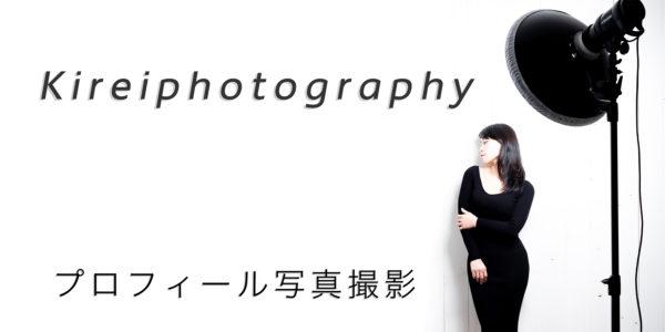 プロフィール写真撮影