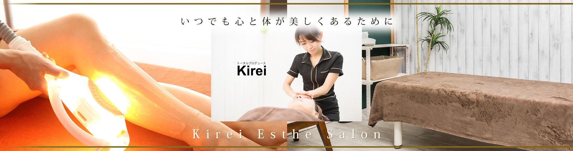名古屋市のエステスクール|髪育|脱毛|トータルプロデュースKirei