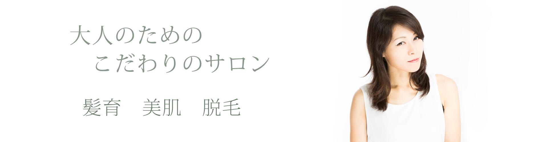 名古屋市守山区のエステ|ブライダルエステ|髪育|脱毛|頭皮ケア|トータルプロデュースKirei